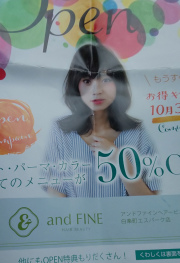AND FINE hair beauty 白楽町エスパーク店